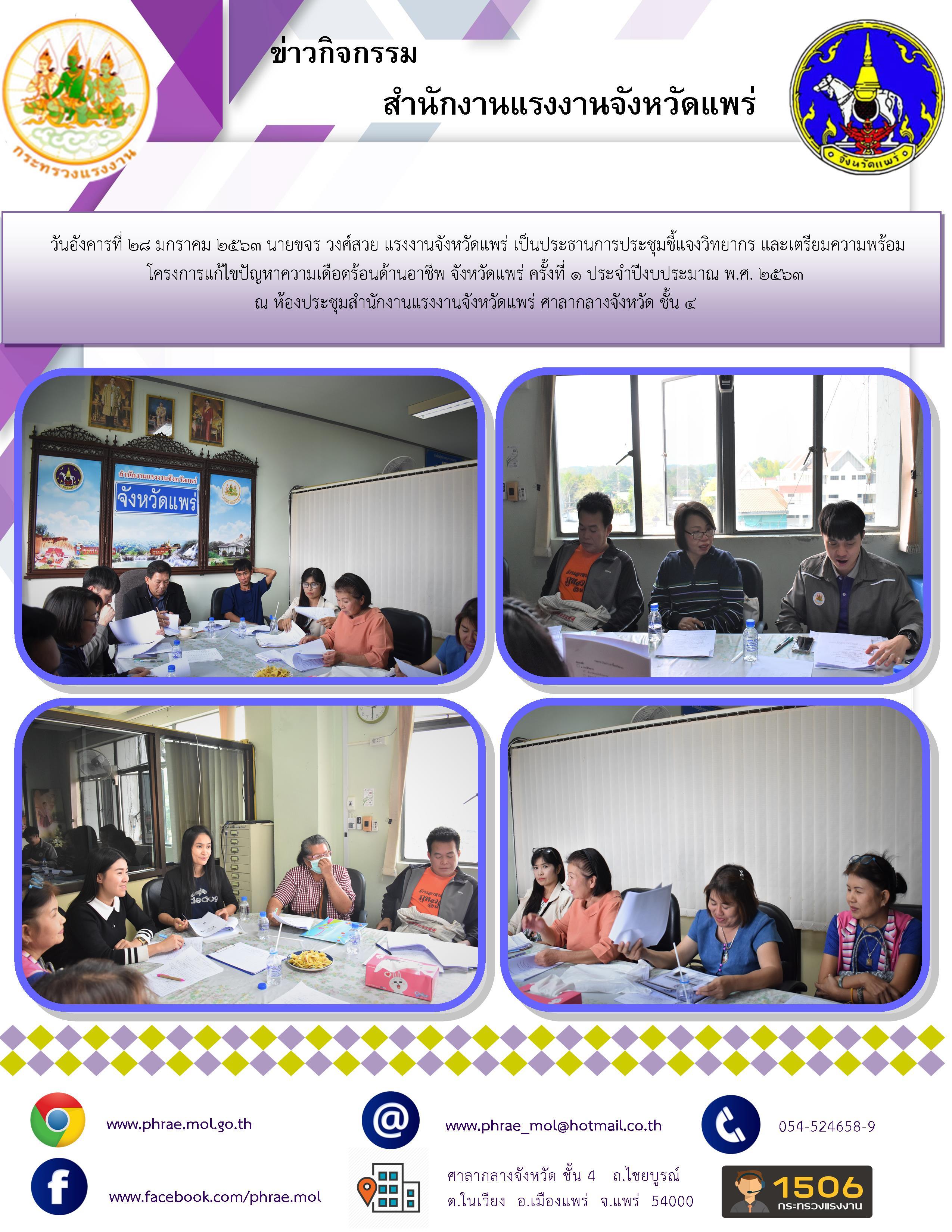 ประชุมชี้แจงวิทยากร และเตรียมความพร้อม โครงการแก้ไขปัญหาความเดือดร้อนด้านอาชีพ จังหวัดแพร่ ครั้งที่ 1 ประจำปีงบประมาณ พ.ศ. 2563