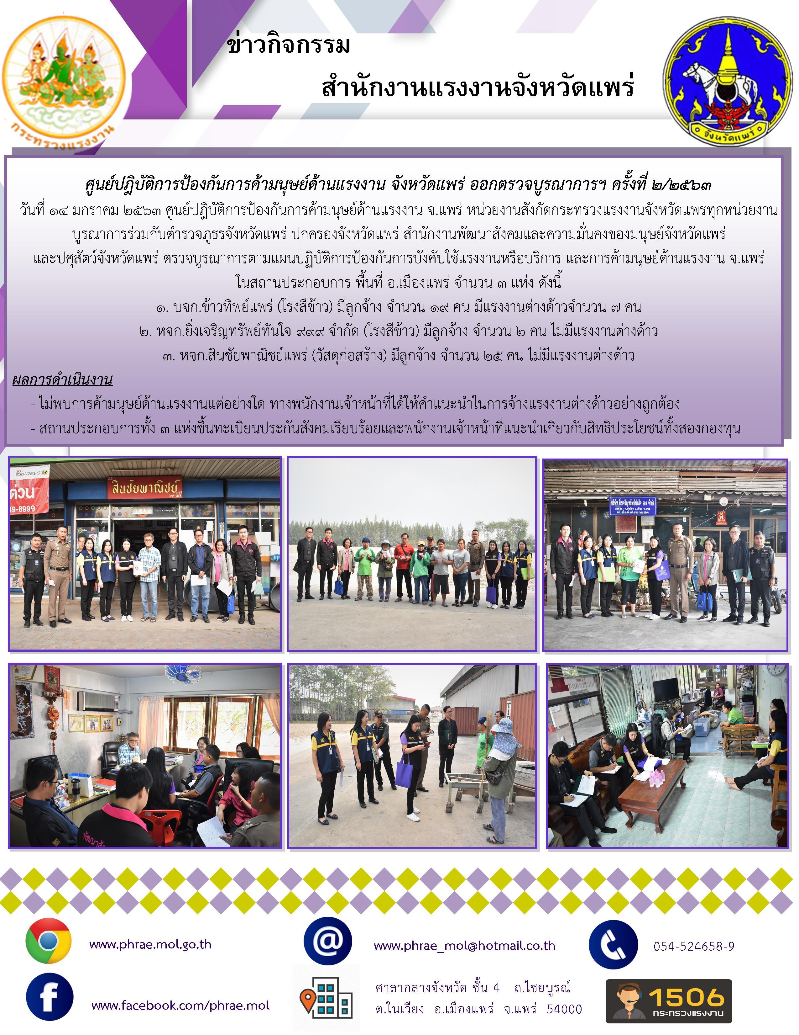 ศูนย์ปฎิบัติการป้องกันการค้ามนุษย์ด้านแรงงาน จังหวัดแพร่ ออกตรวจบูรณาการฯ ครั้งที่ 2/2563