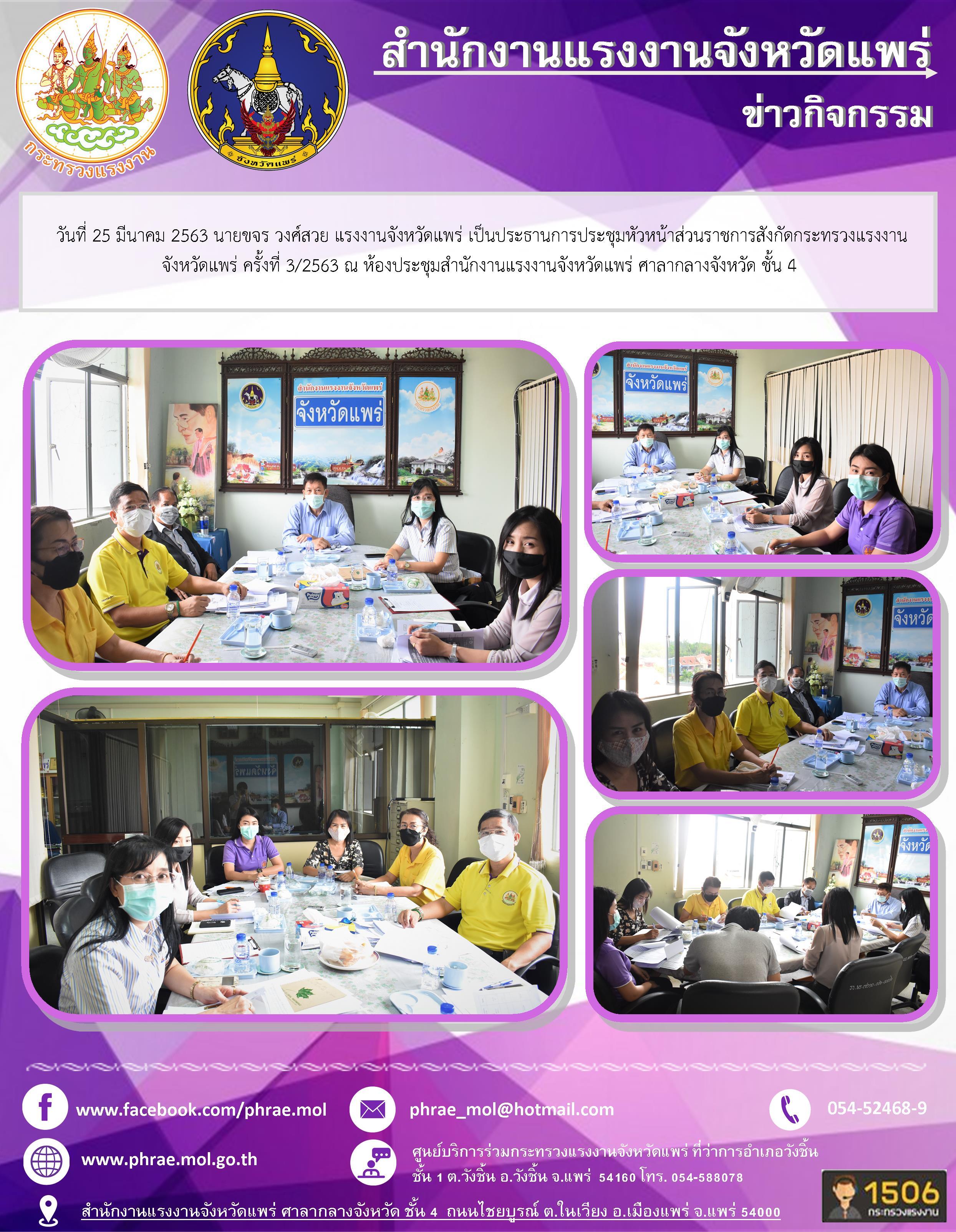 ประชุมหัวหน้าส่วนราชการสังกัดกระทรวงแรงงานจังหวัดแพร่ ครั้งที่ 3/2563
