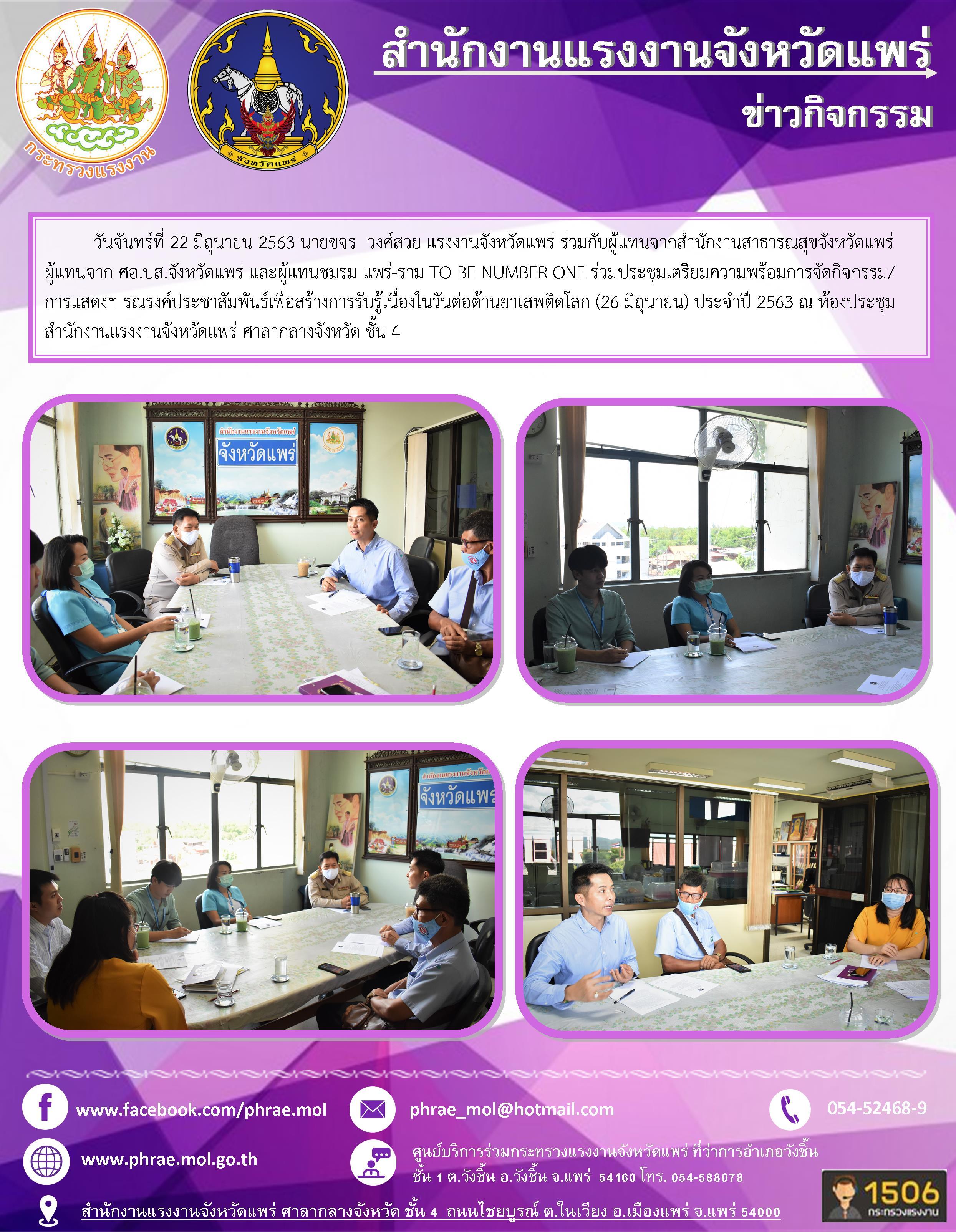 ประชุมเตรียมความพร้อมการจัดกิจกรรม/ การแสดงฯ รณรงค์ประชาสัมพันธ์เพื่อสร้างการรับรู้เนื่องในวันต่อต้านยาเสพติดโลก (26 มิถุนายน) ประจำปี 2563
