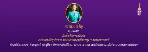ทรงพระเจริญ 2 เมษายน วันคล้ายวันพระราชสมภพ สมเด็จพระกนิษฐาธิราชเจ้า กรมสมเด็จพระเทพรัตนราชสุดาฯ สยามบรมราชกุมารี